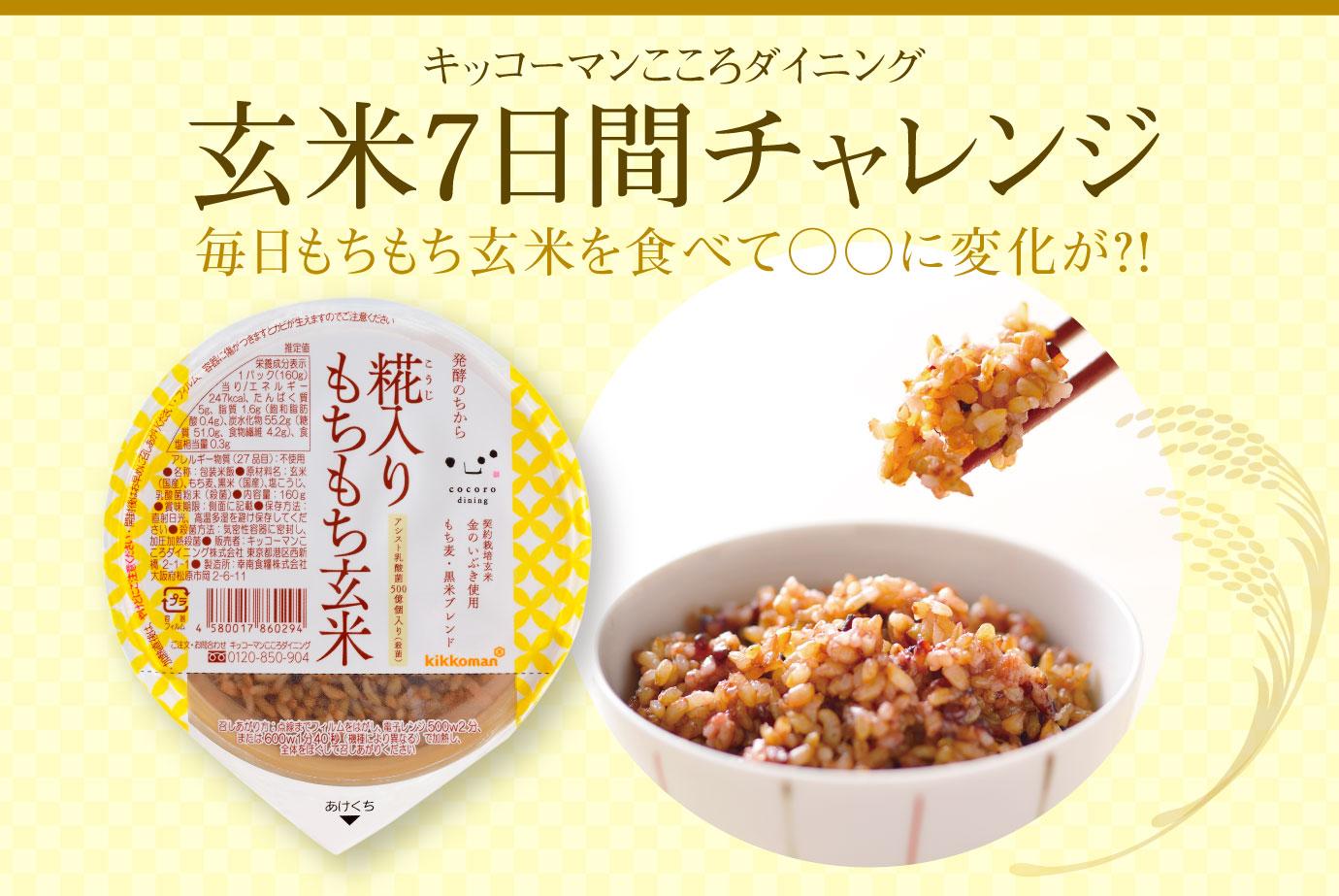 「玄米7日間チャレンジ」体験レポ!